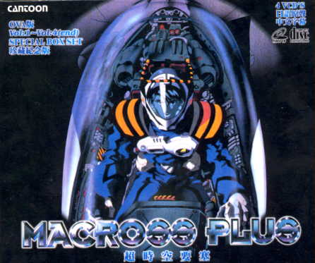 Macross Plus Dvd Macross Plus Image 2