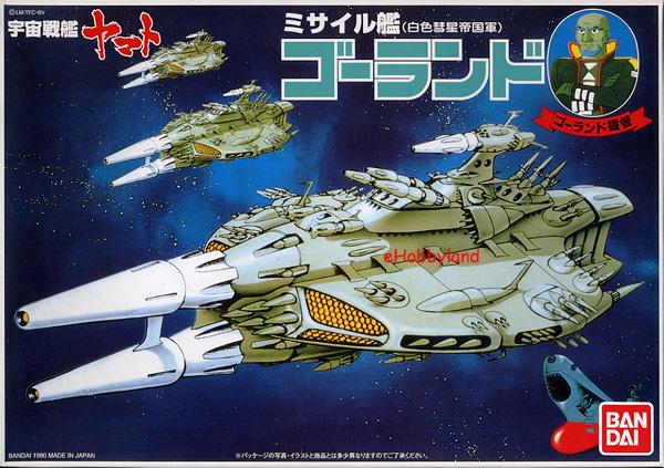 Yamato-Gorand-11581.jpg